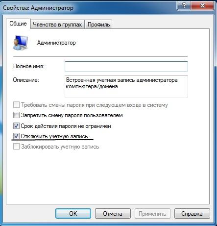 Как включить учетную запись администратора