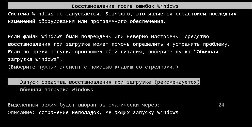 Как сделать при запуске компьютера